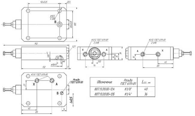 Габаритные размеры гидрозамка типа 807.13.20.00-12