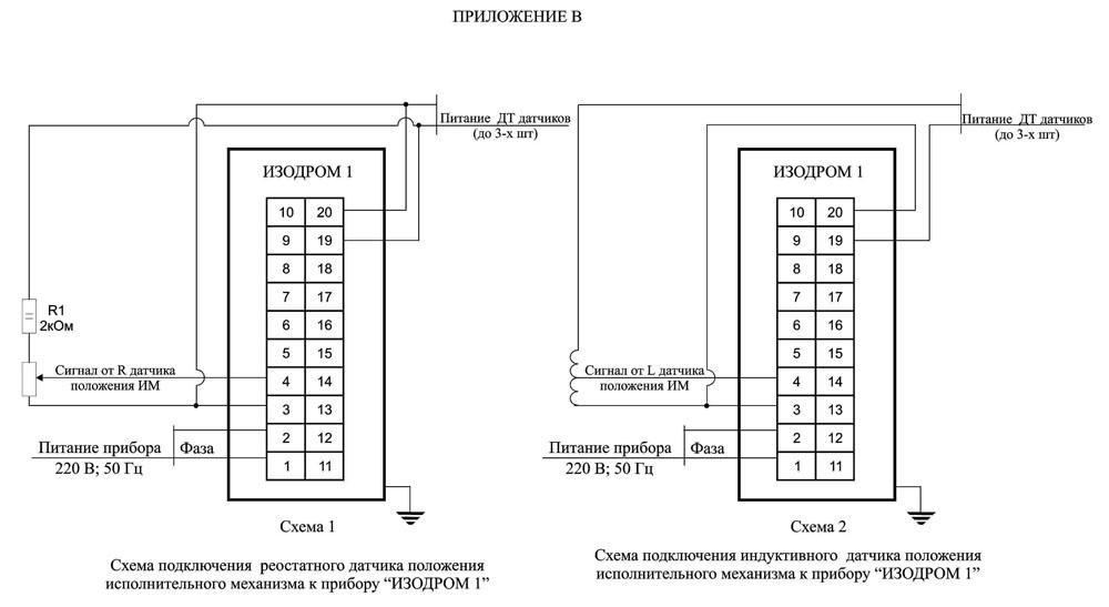 Схема подключения резистора